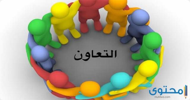 موضوع تعبير جديد عن التعاون 2022