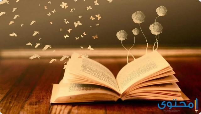 موضوع تعبير جديد عن القراءة 2020
