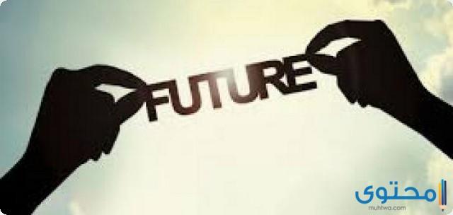 موضوع تعبير جديد عن المستقبل 2020