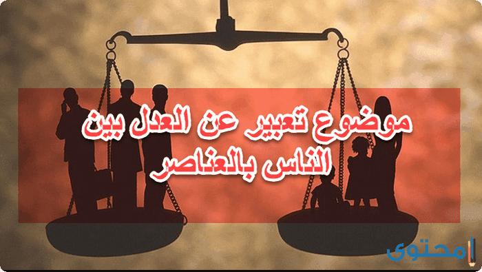 موضوع تعبير عن العدل بين الناس