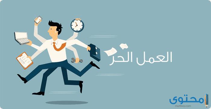 موضوع تعبير عن العمل الحر