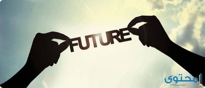 موضوع تعبير عن المستقبل