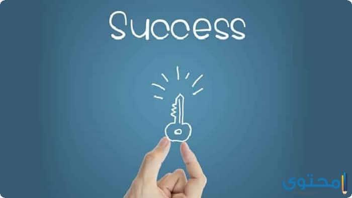 موضوع تعبير عن النجاح الحقيقي