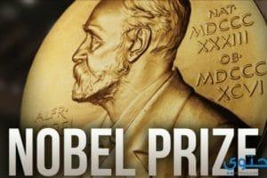 موضوع تعبير عن جائزة نوبل جديد