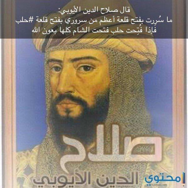 إنجازات صلاح الدين الأيوبي