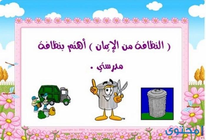 موضوع تعبير عن نظافة المدرسه