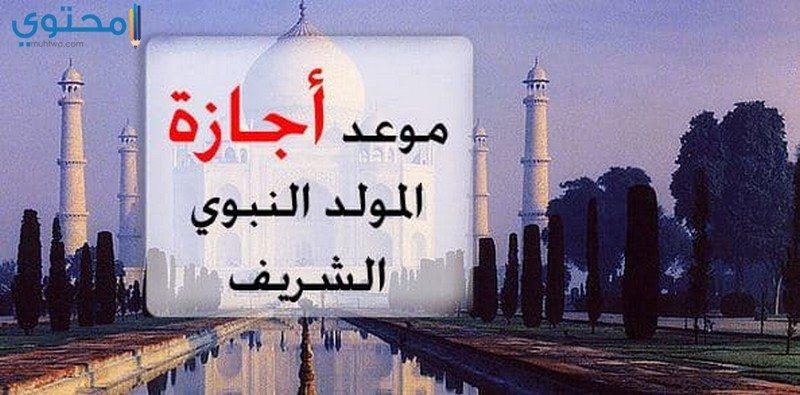 أجازة المولد النبوي الشريف في مصر