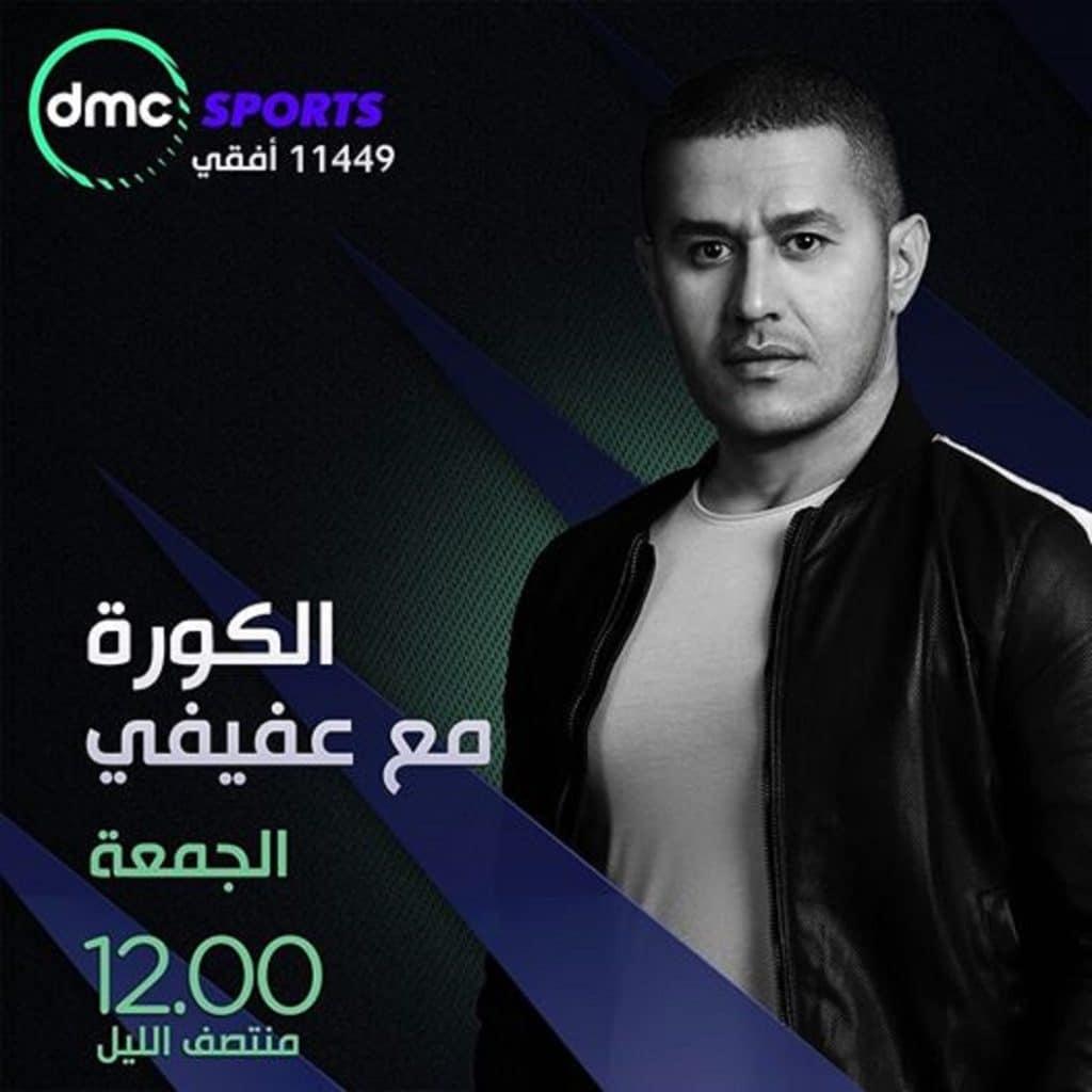 تردد قناة dmc Sport دي ام سي 2022 - موقع محتوى