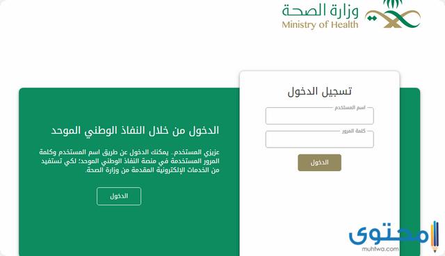 حجز موعد تطعيم الأطفال في وزارة الصحة السعودية موقع محتوى