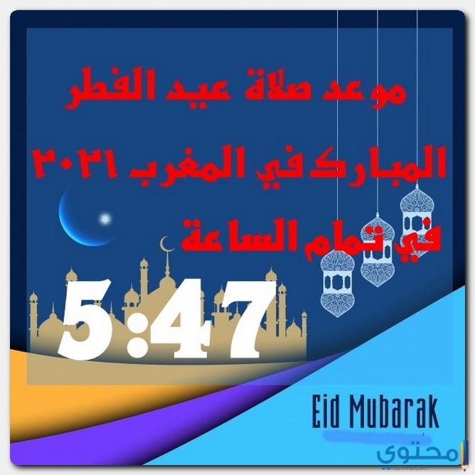 موعد صلاة العيد في المغرب