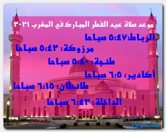 موعد صلاة عيد الفطر في المغرب