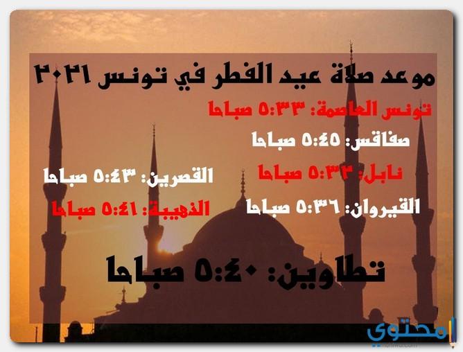 موعد صلاة العيد في تونس