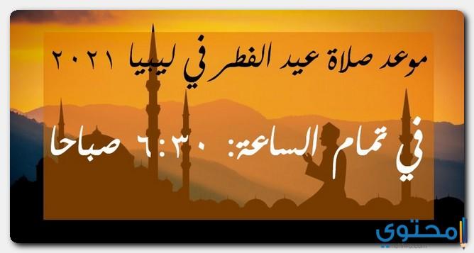 موعد صلاة العيد في ليبيا