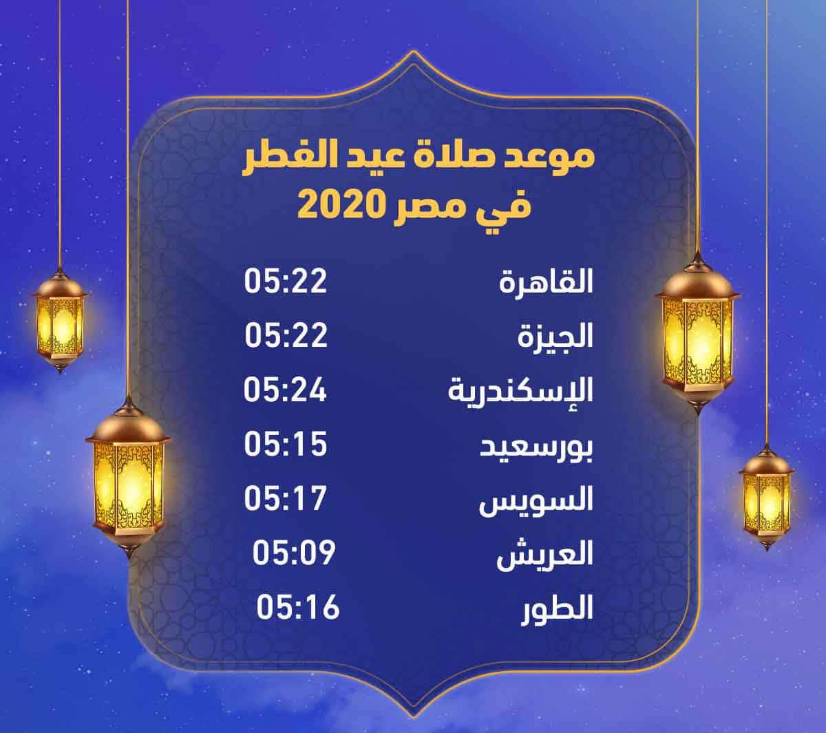 موعد صلاة العيد