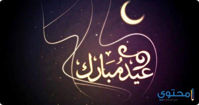 موعد اقامة صلاة عيد الفطر المبارك هذا العام 2022 - موقع محتوى