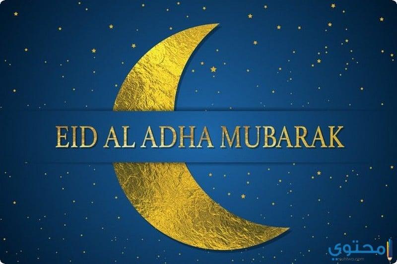 توقيت عيد الأضحى المبارك ووقفة عرفات