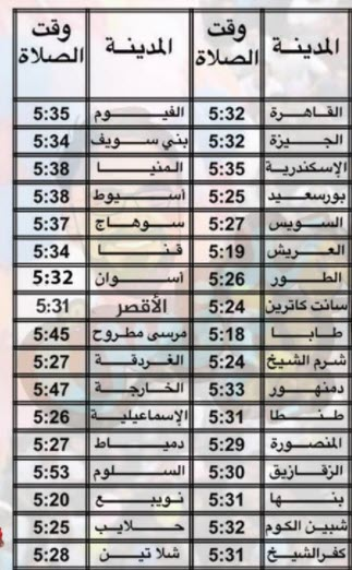 موعد صلاة عيد الأضحى في مصر 2021 بجميع المحافظات - موقع محتوى