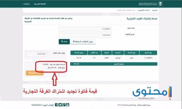 موقع الغرفة التجارية خدمة سند