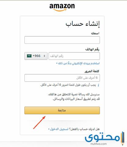موقع امازون السعودية
