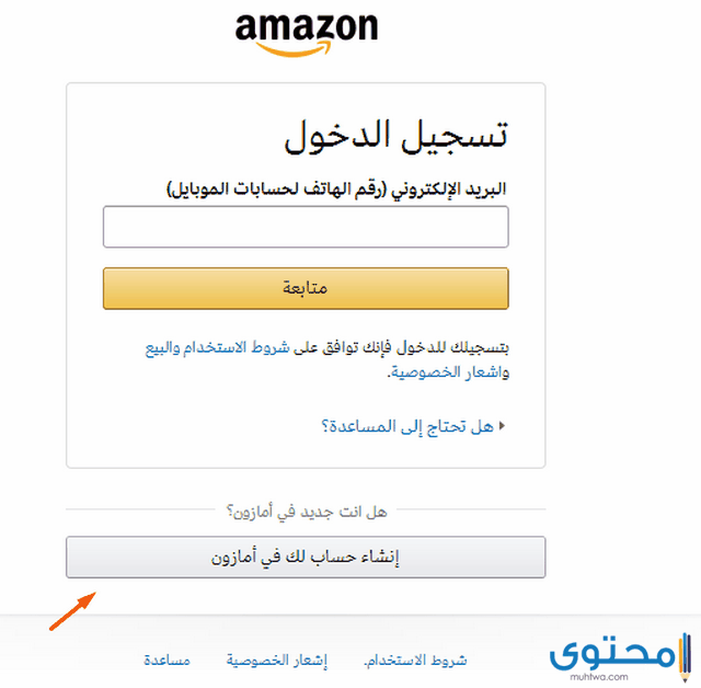 موقع امازون السعودية الرسمي باللغة العربية - موقع محتوى