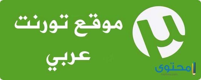 موقع تورنت عربي لتحميل الافلام على الهاتف
