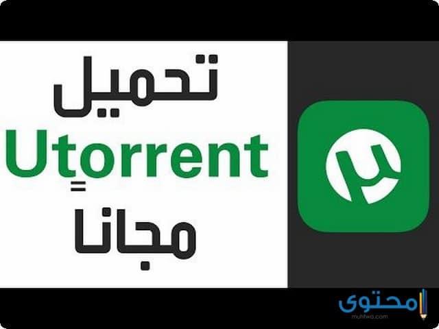 موقع تورنت عربى