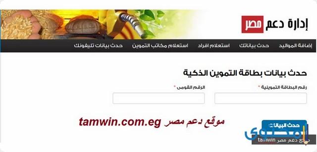 حدث بياناتك دعم مصر