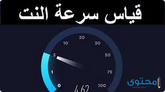 سرعة النت
