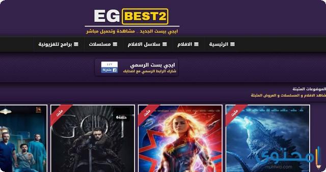 موقع لتحميل الافلام العربية