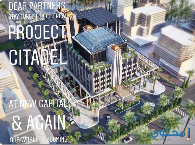 مول سيتاديل العاصمة الادارية Citadel Mall 2021 - موقع محتوى