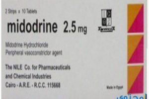 ميدودرين Midodrine لعلاج انخفاض ضغط الدم