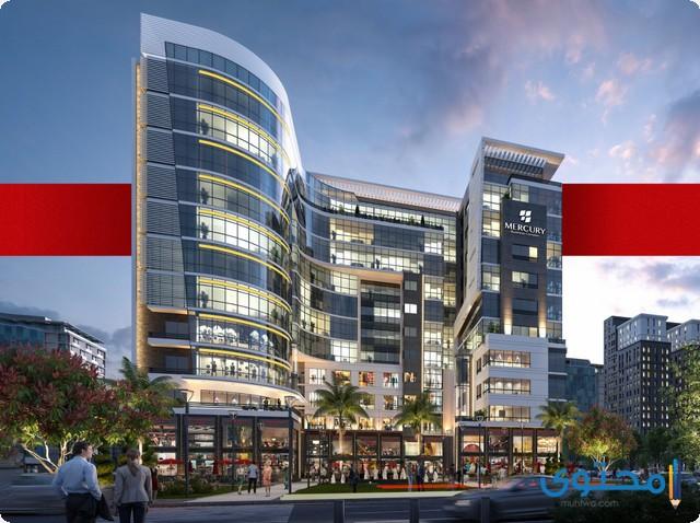 ميركوري مول العاصمة الإدارية Mercury Mall 2021 - موقع محتوى