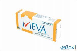 ميفا Meva لعلاج تشنجات القولون العصبي