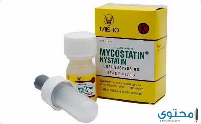 ميكوستاتين