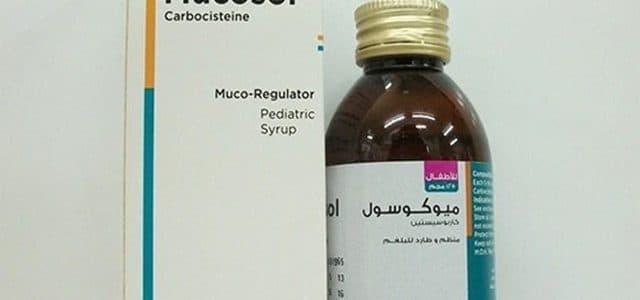 ميكوسول Mucosol شراب مذيب ومنظم للبلغم