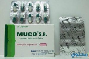 ميوكو MUCO لعلاج أمراض الجهاز التنفسي