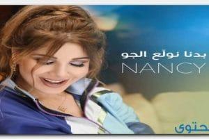 كلمات اغنية بدنا نولع الجو نانسي عجرم 2018