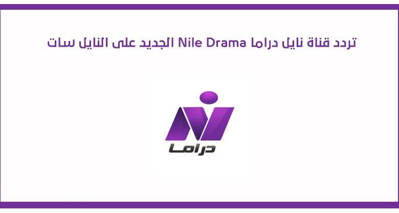 تردد قناة نايل دراما