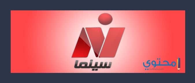 قناة نايل سينما