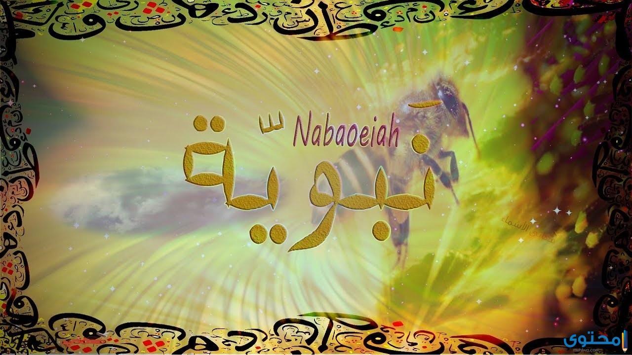 معنى اسم نبوية