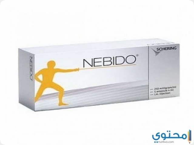 نبيدو Nebido لتنشيط هرمون الذكورة - موقع محتوى
