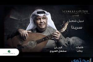 كلمات أغنية سرينا نبيل شعيل 2018