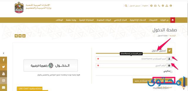 نتائج الثانوية العامة الإمارات
