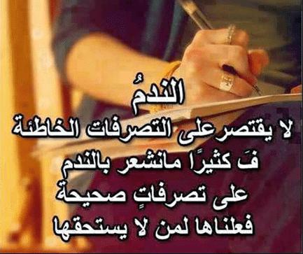 كلمات ندم للحبيب 2019