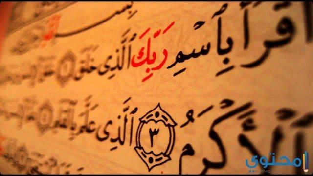 نزول الوحي على النبي محمد