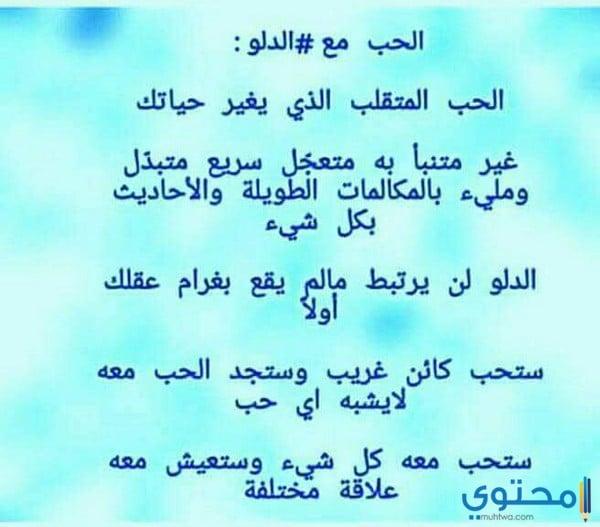 arabhaz-توافق برج الدلو مع باقي الابراج
