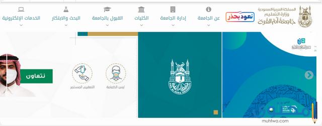 نسبة تقبلها جامعة ام القرى