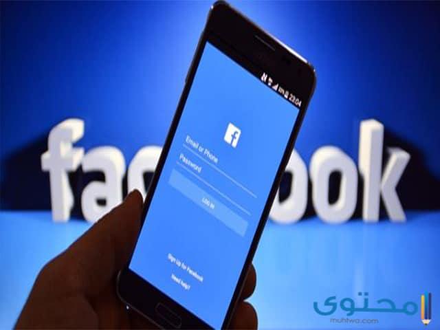 نصائح للحفاظ على حساب الفيسبوك