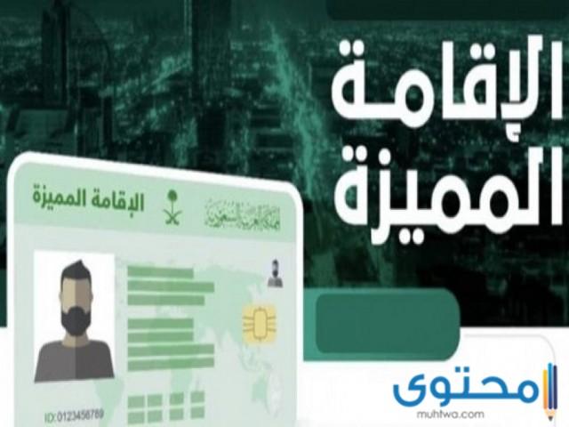 نظام الاقامة الجديد في السعودية