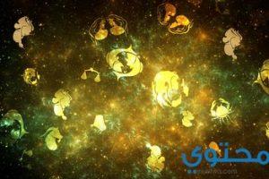 نقاط قوة وضعف الابراج الفلكية